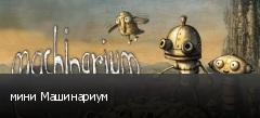 мини Машинариум
