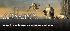 новейшие Машинариум на сайте игр