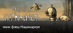 мини флеш Машинариум