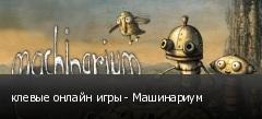 клевые онлайн игры - Машинариум