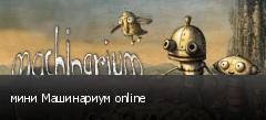 мини Машинариум online