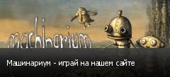 Машинариум - играй на нашем сайте