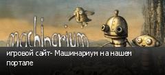 игровой сайт- Машинариум на нашем портале