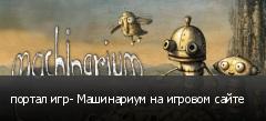 портал игр- Машинариум на игровом сайте