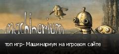 топ игр- Машинариум на игровом сайте
