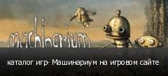 каталог игр- Машинариум на игровом сайте