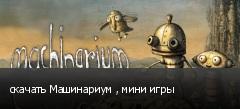 скачать Машинариум , мини игры
