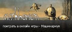 поиграть в онлайн игры - Машинариум
