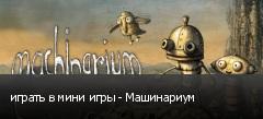 играть в мини игры - Машинариум