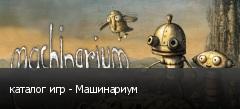 каталог игр - Машинариум