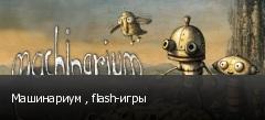 Машинариум , flash-игры