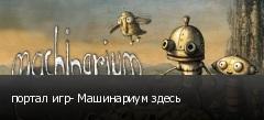 портал игр- Машинариум здесь