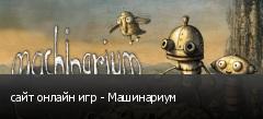 сайт онлайн игр - Машинариум