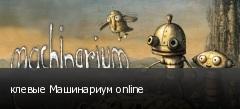 клевые Машинариум online
