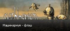 Машинариум - флэш