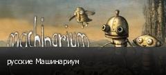 русские Машинариум