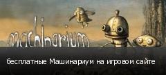 бесплатные Машинариум на игровом сайте