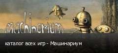 каталог всех игр - Машинариум