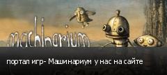 портал игр- Машинариум у нас на сайте