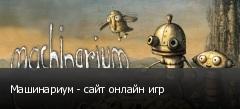 Машинариум - сайт онлайн игр