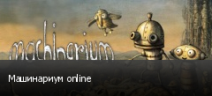 Машинариум online