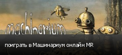 поиграть в Машинариум онлайн MR