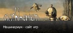 Машинариум - сайт игр