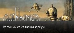 хороший сайт Машинариум