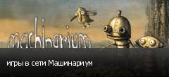 игры в сети Машинариум