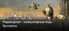 Машинариум - компьютерные игры бесплатно