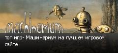 топ игр- Машинариум на лучшем игровом сайте