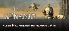 новые Машинариум на игровом сайте