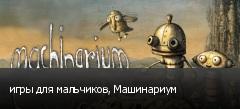игры для мальчиков, Машинариум