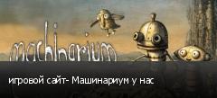 игровой сайт- Машинариум у нас