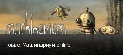 новые Машинариум online