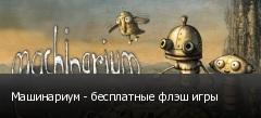 Машинариум - бесплатные флэш игры