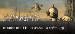 каталог игр- Машинариум на сайте игр