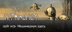 сайт игр- Машинариум здесь