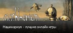 Машинариум - лучшие онлайн игры