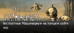 бесплатные Машинариум на лучшем сайте игр
