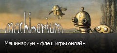 Машинариум - флеш игры онлайн