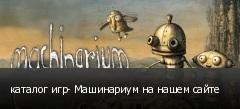 каталог игр- Машинариум на нашем сайте