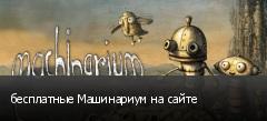 бесплатные Машинариум на сайте