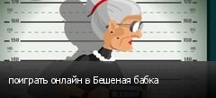 поиграть онлайн в Бешеная бабка