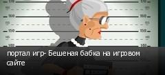 портал игр- Бешеная бабка на игровом сайте