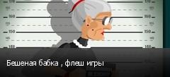 Бешеная бабка , флеш игры