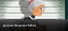 русские Бешеная бабка