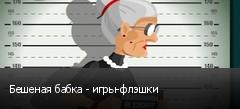 Бешеная бабка - игры-флэшки