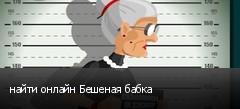 найти онлайн Бешеная бабка