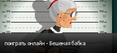 поиграть онлайн - Бешеная бабка